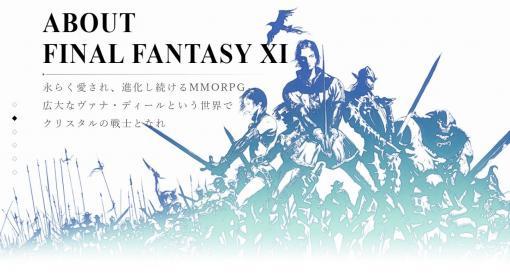 「ファイナルファンタジーXI」、本日5月16日で19周年!