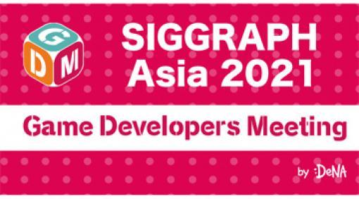 DeNA,Game Developers Meeting Vol.48 Onlineを5月28日に開催