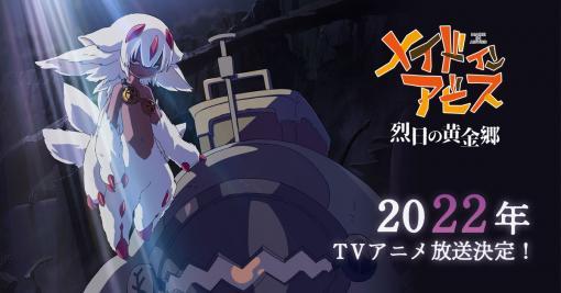 TVアニメ「メイドインアビス 烈日の黄金郷」2022年TVアニメ放送決定! | ニュース | アニメ「メイドインアビス」公式サイト