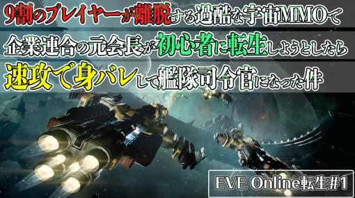 「9割のプレイヤーが離脱する過酷な宇宙MMO」で企業連合の元会長が初心者に転生しようとしたら速攻身バレして艦隊司令官になった件【『EVE Online』転生】