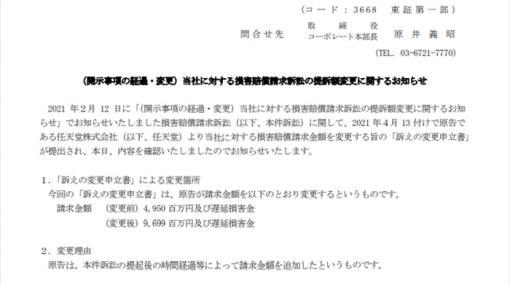 任天堂、コロプラへの損害賠償請求額を49億5000万円から96億9900万円へと増額 特許侵害訴訟で - ねとらぼ