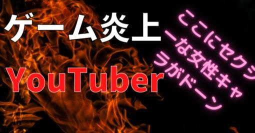 ゲームを炎上させて200万再生 急上昇するゲーム炎上系youtuberたちの正体|Jini|note