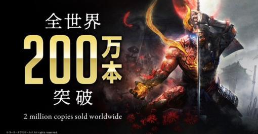 【祝】『仁王2』全世界累計200万本突破!「仁王」&「仁王2」合計で500万本もの販売記録を達成