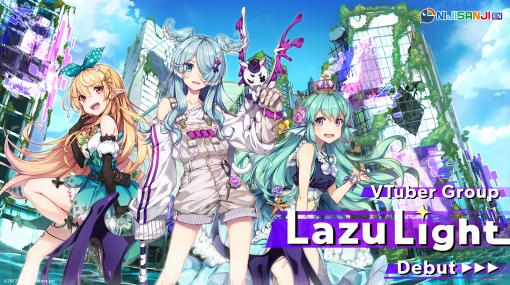 NIJISANJI ENからVTuberグループ『LazuLight』が本日5月12日(水)デビュー! いちから株式会社のプレスリリース