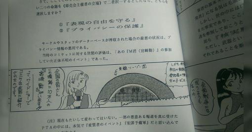 「10万人の宮崎勤」という発言がコミケ取材現場であったと考えにくい点について等 - Togetter
