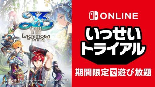『イースVIII』が期間限定で遊び放題。Nintendo Switch Online加入者限定イベント「いっせいトライアル」開催。最新作『イースIX』もNintendo Switchで発売決定。 | トピックス | Nintendo