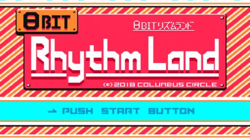 「8ビットリズムランド(コンシューマー版)」がプロジェクトEGGで配信開始。2019年にFC/同互換機向けに発売されたリズムゲーム