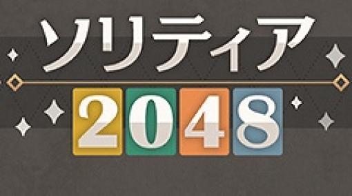 「ソリティア2048」が大人ゲーム王国 for Yahoo! ゲーム かんたんゲームで公開