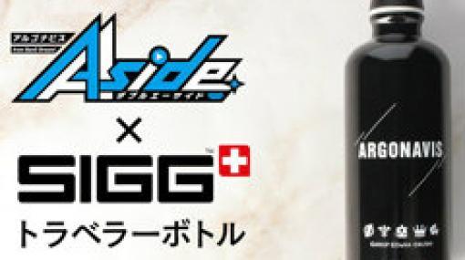 「アルゴナビス」×「SIGG」のコラボアイテムが受注開始