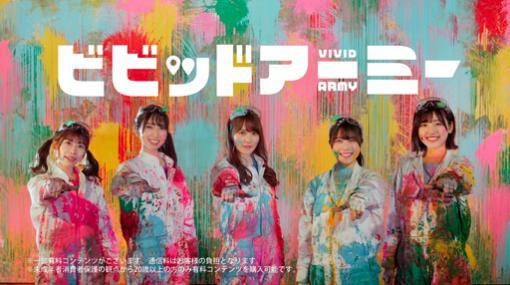 「ビビッドアーミー」,新TVCMが公開。日向坂46メンバーが壁一面を鮮やかな色に染め上げる