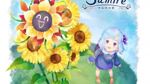 「すみれの空」がマスターアップし,発売日が5月27日に決定。たった1日の冒険を通して,少女・スミレが人間や動物の悩みに触れる新作ADV