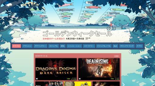 Steamでゴールデンウィークセールが開始。『Death Stranding』や『ペルソナ4 ザ・ゴールデン』、『CODE VEIN』、『エースコンバット7』などが発売以来最安値で配信中