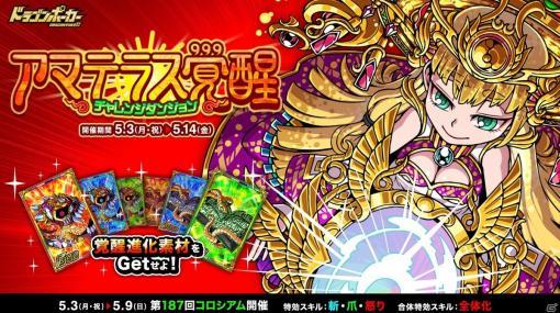 「ドラゴンポーカー」復刻チャレンジダンジョン「アマテラス覚醒」が5月3日より開催!