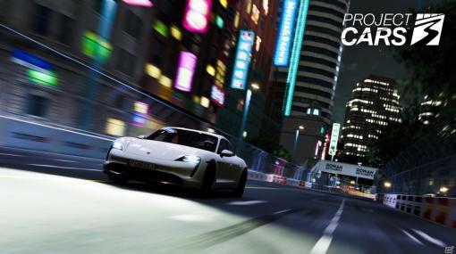 「Project CARS 3」世界最速の電気自動車が登場!有料DLC「エレクトリックパック」が配信開始