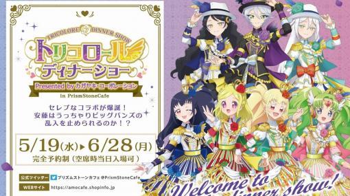 「プリティーシリーズ10周年×プリズムストーンカフェ」第8弾が5月19日よりオープン!