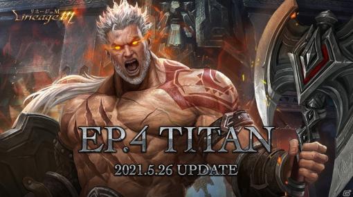 「Lineage M」にてアップデート「Ep.4 TITAN」が5月26日に実施!新職業「狂戦士」が追加