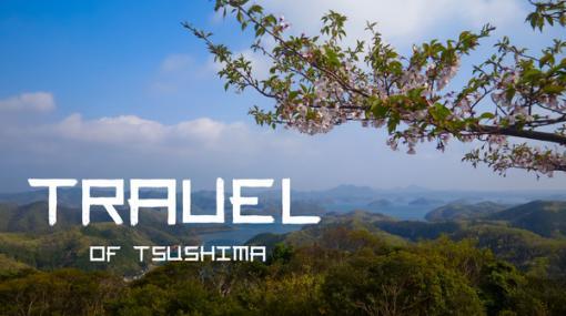 【Travel of Tsushima】聖地巡礼したい境井仁向けリアル対馬旅行ガイド 第二回―リアル対馬でもっとも『Ghost of Tsushima』なのはどこ?5段階評価で「ぽさ」を評価