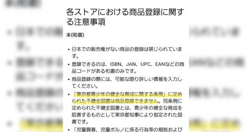 知らない人が多い?東京都の不健全図書に指定された本はAmazonなどから消え全国的に買えなくなることがある - Togetter