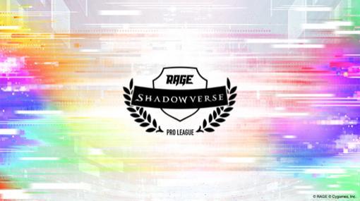 「RAGE Shadowverse Pro League 21-22」,5月30日11:00より開幕