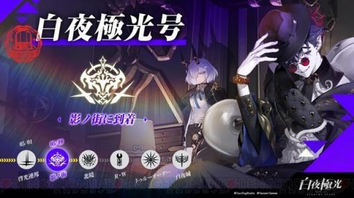 """アプリ『白夜極光』""""影ノ街""""陣営のキャラ情報が公開"""