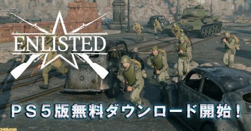 基本無料のMMOシューター『ENLISTED』PS5版がリリース。PC版の事前登録報酬の詳細も発表