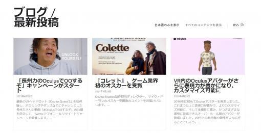 「Oculusブログ」の日本語版が本日開設。翻訳記事や独自コンテンツを展開予定