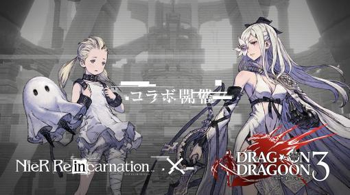 「NieR Re[in]carnation」にて「DRAG-ON DRAGOON 3」とのコラボが5月8日より開催。母の日にはTwitterでキャンペーンも