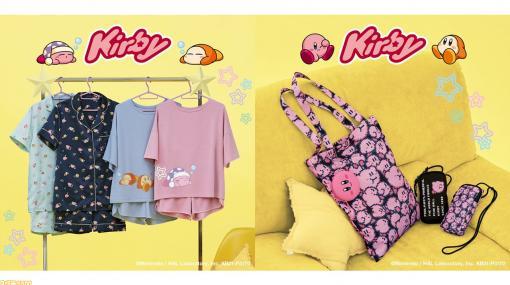 """『星のカービィ』×GUコラボコレクションが本日(5月14日)発売。カービィの""""やわらかさ""""や""""愛くるしさ""""をイメージしたパジャマやトートバッグがラインアップ"""