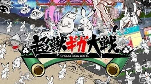 おもしろケモノ育成&タワーディフェンスゲーム「超獣ギガ大戦」の100円セールが実施!