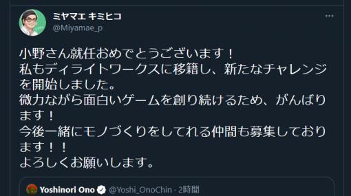 『メギド72』元プロデューサーの宮前公彦氏がディライトワークスへ移籍していたことを公表。元カプコンの小野義徳氏が代表取締役社長に就任したことを受けて