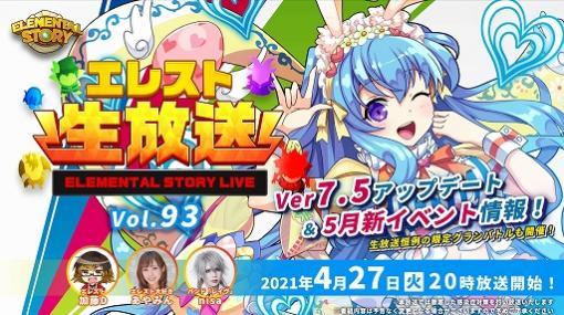 「エレメンタルストーリー」の公式生放送が4月27日に配信。アップデート情報などを発表
