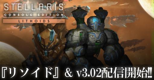 """SF ストラテジー「Stellaris」の最新DLC""""Stellaris:リソイド(Lithoids)""""が本日リリース。大型アップデートver.3.02の配信もスタート"""
