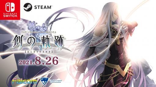 PC/Switch版「英雄伝説 創の軌跡」の発売日が8月26日に決定。世界観やゲームシステムを紹介するアナウンストレイラーも公開に