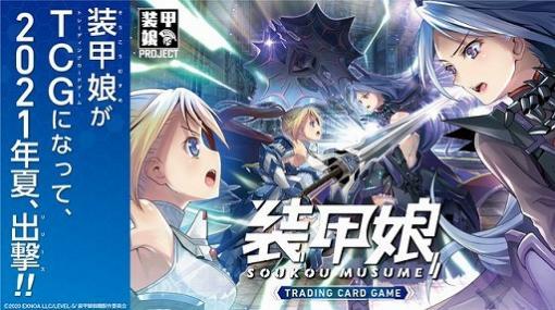 「装甲娘」の新規トレーディングカードゲームが2021年夏に発売