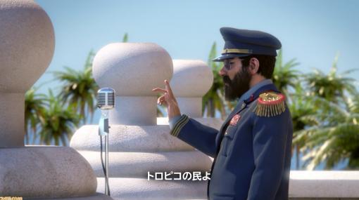 Switch版『トロピコ6』がいよいよ発売。異色の独裁国家シミュレーションが多くのファンを惹き付ける魅力とは? 【プレイガイド】