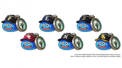 『ドラクエウォーク』×プロ野球パ・リーグ6球団コラボのスラミチコラボグッズが登場。特設サイトにて公開