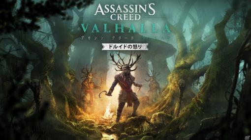 「アサシン クリード ヴァルハラ」の追加DLC「ドルイドの怒り」が配信開始!古代ドルイド教団の謎を解き明かそう
