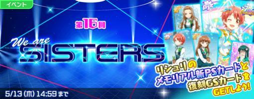 """「Tokyo 7th シスターズ」で""""第16回 We are SISTERS""""が開催中。報酬は前園リシュリの新Pカード"""