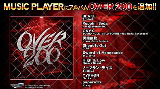 """「beatmania IIDX ULTIMATE MOBILE」,MUSIC PLAYERにオリジナルアルバム第5弾の""""OVER 200""""が登場"""