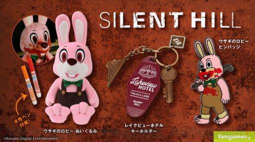 あのウサギがあなたの部屋にもやってくる…『サイレントヒル』最新グッズ発売
