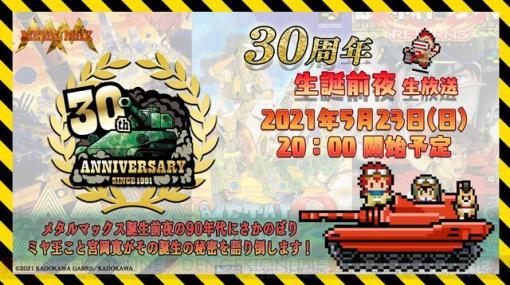 『メタルマックス』30周年記念生放送の詳細が判明!