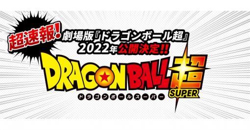 [超速報!劇場版「ドラゴンボール超」2022年公開決定!鳥山明先生のコメントが届いたぞ!]| 【公式】ドラゴンボールオフィシャルサイト