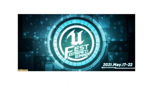 """ゲーム制作を学ぶオンライン勉強会""""UNREAL FEST EXTREME 2021 SUMMER""""講演内容が公開。課題をこなすとゲームが完成する""""アンリアルクエスト""""詳細も"""