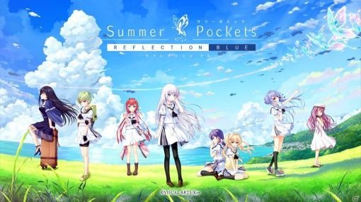 iOS版「Summer Pockets」が新ルート・新ヒロインを追加した「REFLECTION BLUE」にアップデート!