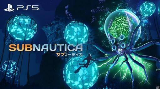4K/60fpsに対応したPS5版「Subnautica サブノーティカ」が配信!PS4版からのアップグレードも可能