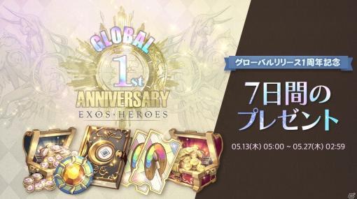 「EXOS HEROES」最大で高級契約55回分が無料に!グローバルリリース1周年記念事前イベントが開催