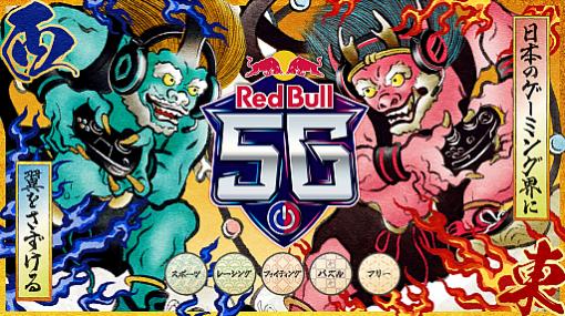 レッドブルのゲームイベント「Red Bull 5G 2021」が5年ぶりに開催。鉄拳7,ぷよぷよテトリス2のエントリー受付が開始