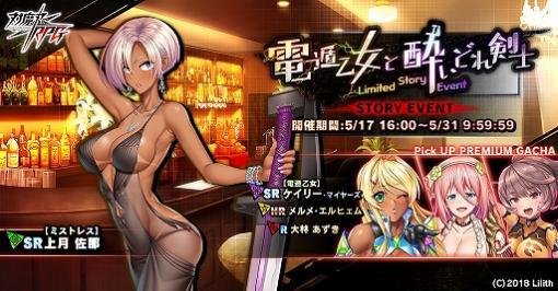 """「対魔忍RPG」,イベント""""電遁乙女と酔いどれ剣士""""が開催。新規キャラクターが入手できるピックアップガチャも"""