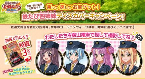 """叡山電車で""""鉄たび四姉妹""""を探せ。「鉄道にっぽん!路線たび 叡山電車編」が抽選で当たるキャンペーンが開催"""