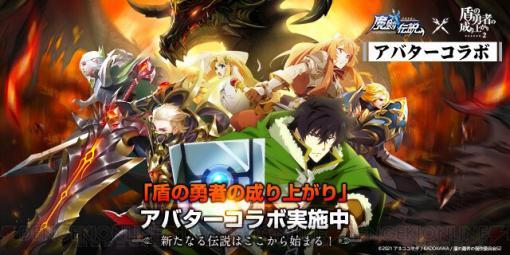 『魔剣伝説』×『盾の勇者の成り上がり』のアバターコラボ開始日が4月23日に決定!